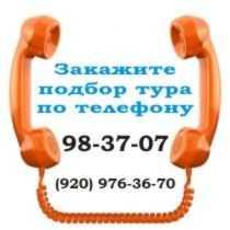 Заказать подбор тура по телефону