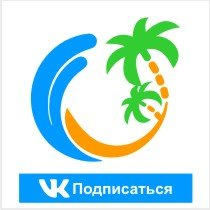 """Группа турагентства """"Одиссея"""" ВКонтакте"""