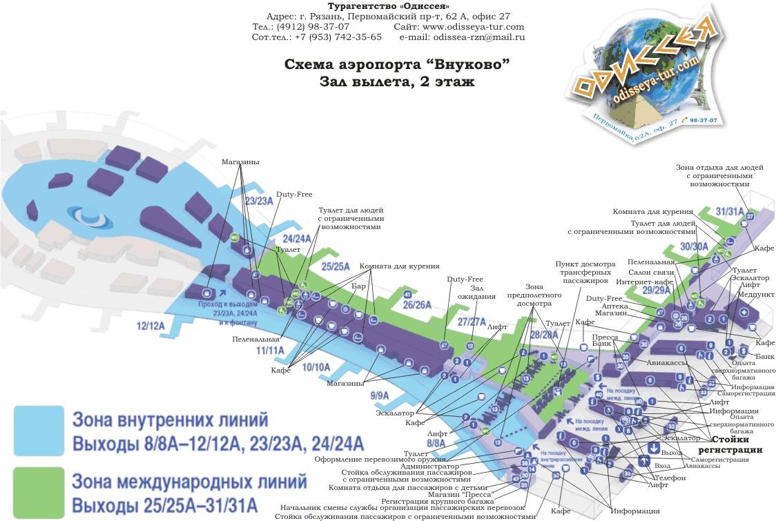 Аэропорт внуково терминал а вылет схема проезда на машине