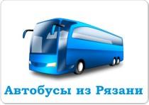 Автобусные туры по России