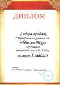 Диплом лидера продаж - турагентство Одиссея-Тур-2012