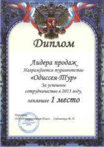 Диплом лидера продаж - турагентство Одиссея-Тур-2013
